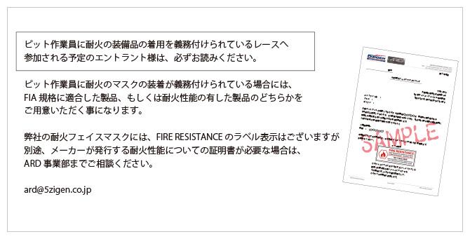 限定生産品!ARD耐火フェイスマスク <br>カラー:レッド サイズ:フリー <br> [A5080]