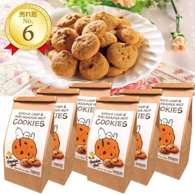 【今だけ50%OFF】スヌーピーチョコチップマカデミアナッツクッキー6袋セット