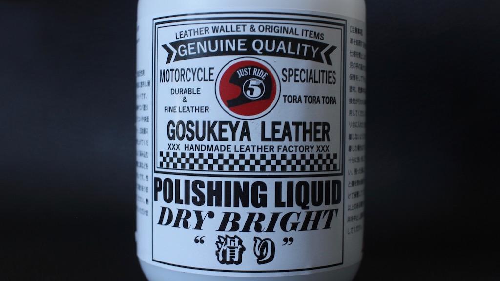 五助屋 Polishing liquid 100ml ポリッシング リキッド
