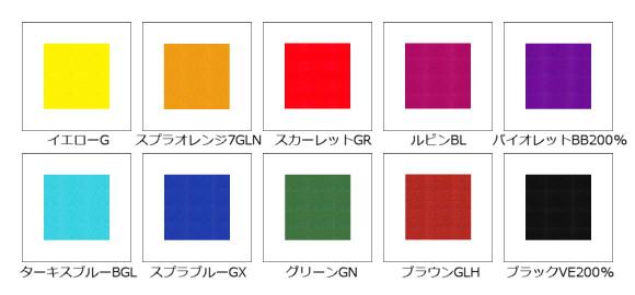 シリアス染料 10色セット(10g×10色)