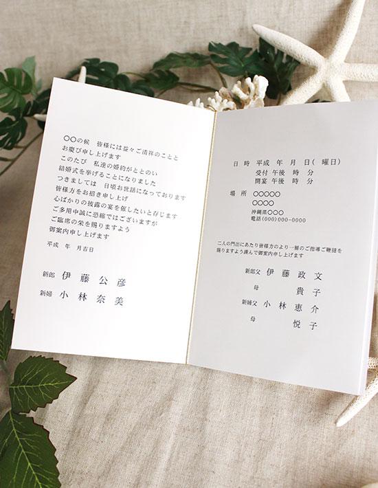 【シェルフェイド2 (ロング型)ホワイト】 招待状 南国リゾートデザイン  Oceanz leaf
