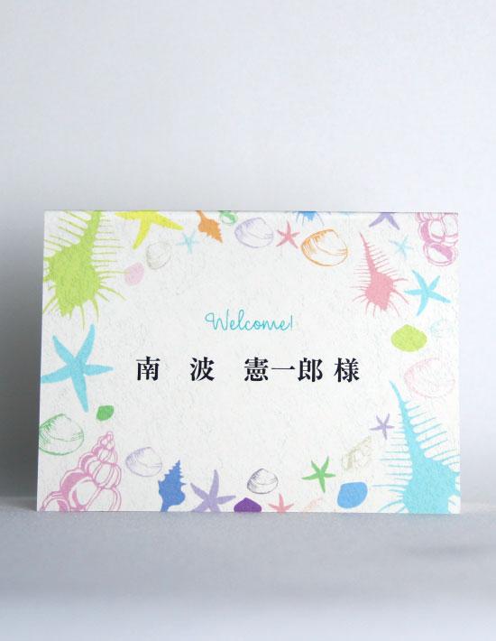 【シェルフェイド2】ホワイト 席札 南国リゾートデザイン  Oceanz leaf