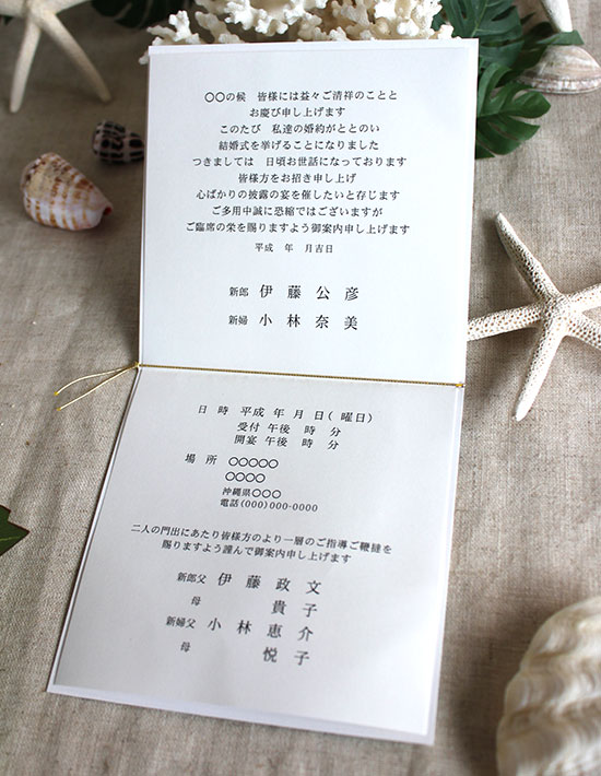 【シェルフェイド2 (スクエア型)エメラルドグリーン】 結婚式招待状 オーシャンズリーフ vol.2