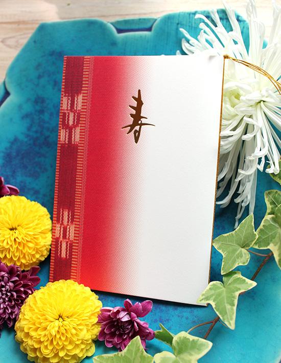ミンサー 結婚式招待状 沖縄南国デザイン オリジナル  印刷/手作り対応