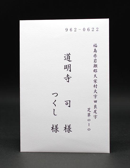 封筒宛名印刷(オプション)