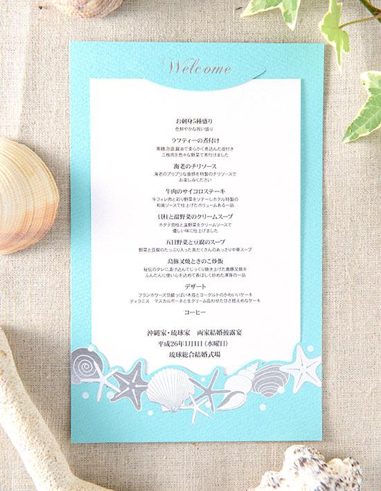 ブルーシェル 結婚式メニュー 印刷/手作り対応