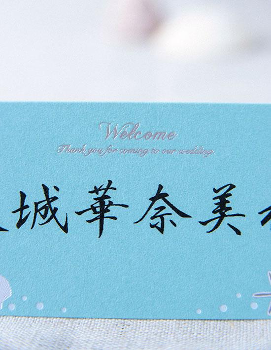 ブルーシェル(席札)結婚式席札  印刷/手作り対応