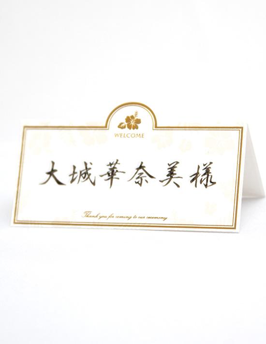 ルフレ(席札)結婚式席札  印刷/手作り対応