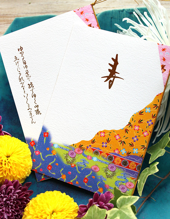 紅型 寿  結婚式招待状 沖縄南国デザイン オリジナル  印刷/手作り対応