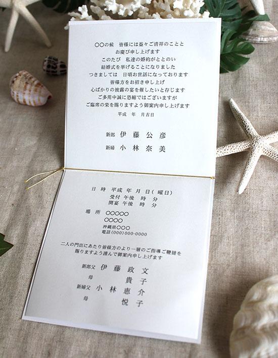 【アマンダ(スクエア型)ホワイト】 招待状 南国リゾートデザイン  Oceanz leaf Vol2