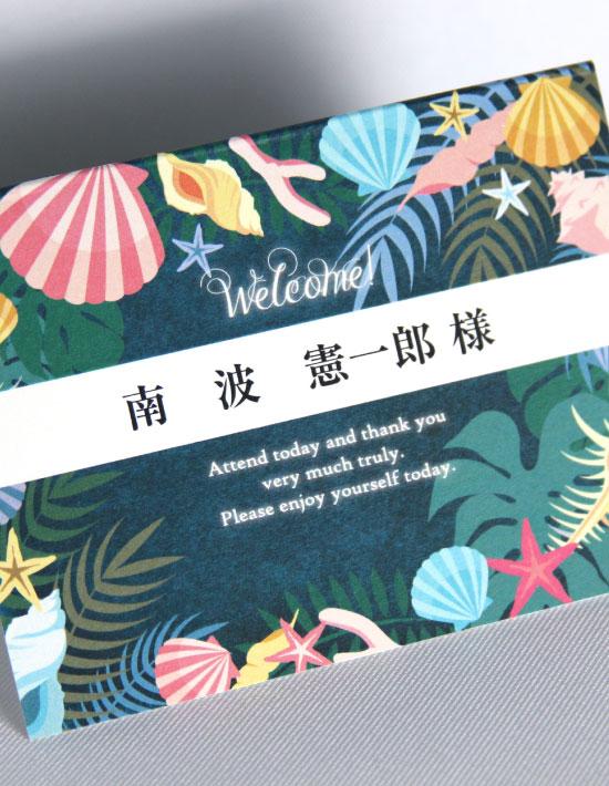 【アマンダ】ダークグリーン 席札 南国リゾートデザイン  Oceanz leaf