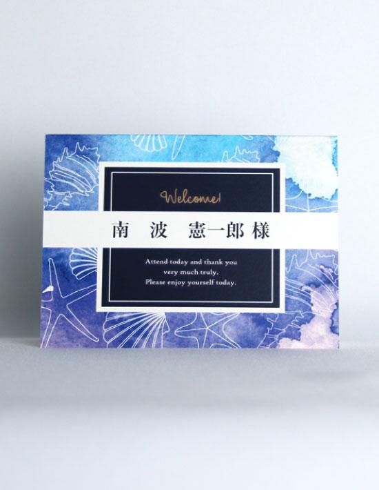 【ヴィルジニア】ブルー 席札 南国リゾートデザイン  Oceanz leaf