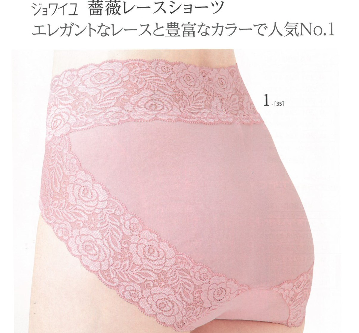 エトワール薔薇バックレースショーツ M¥1,300 L¥1,400 LL¥1,500 3L¥1,600 (税別)