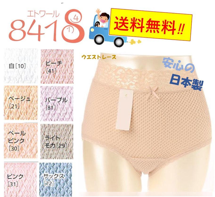 【 送料無料!】エトワール841 鹿の子編み ウエストレースショーツM/L (税込み価格)  LLサイズは¥1,404