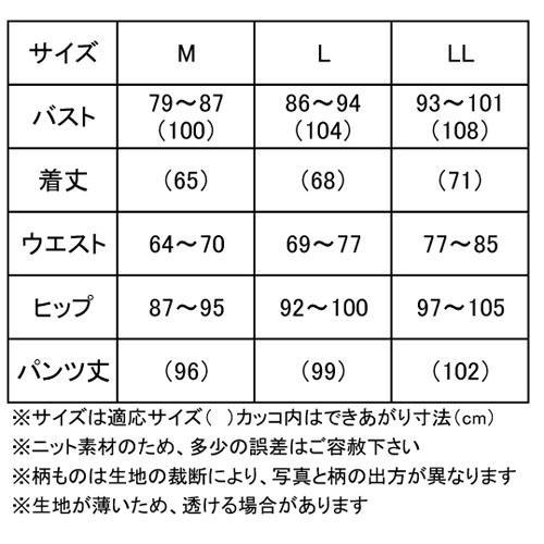 【特価】 エトワール 携帯パジャマ 旅行パジャマ  ポーチ付き エレガントローズ柄 M〜LL