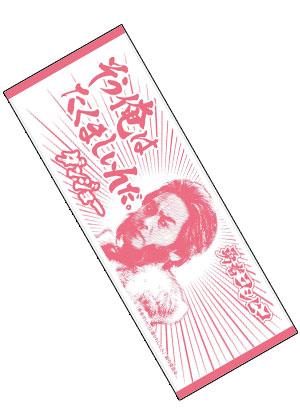勇者ヨシヒコ  フェイスタオル(ダンジョー)