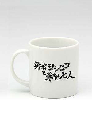 勇者ヨシヒコ  マグカップ(メインビジュアル)