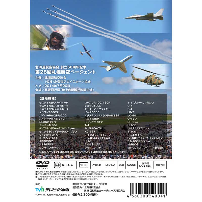「第28回札幌航空ページェント」DVD