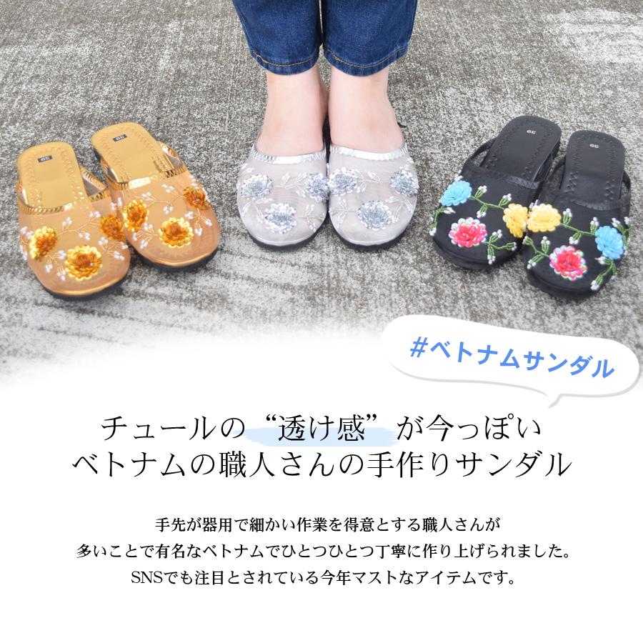 ベトナムチュールサンダル 【送料pt100】