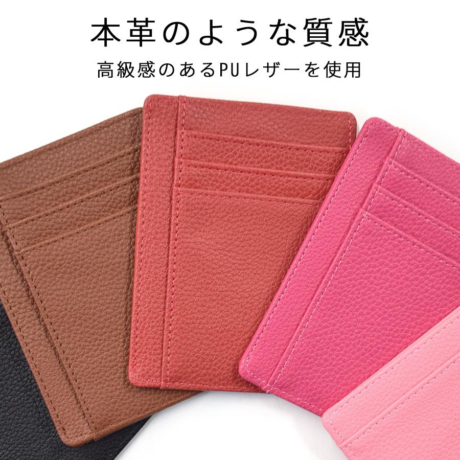 レザー調薄型カードケース 【送料pt100】
