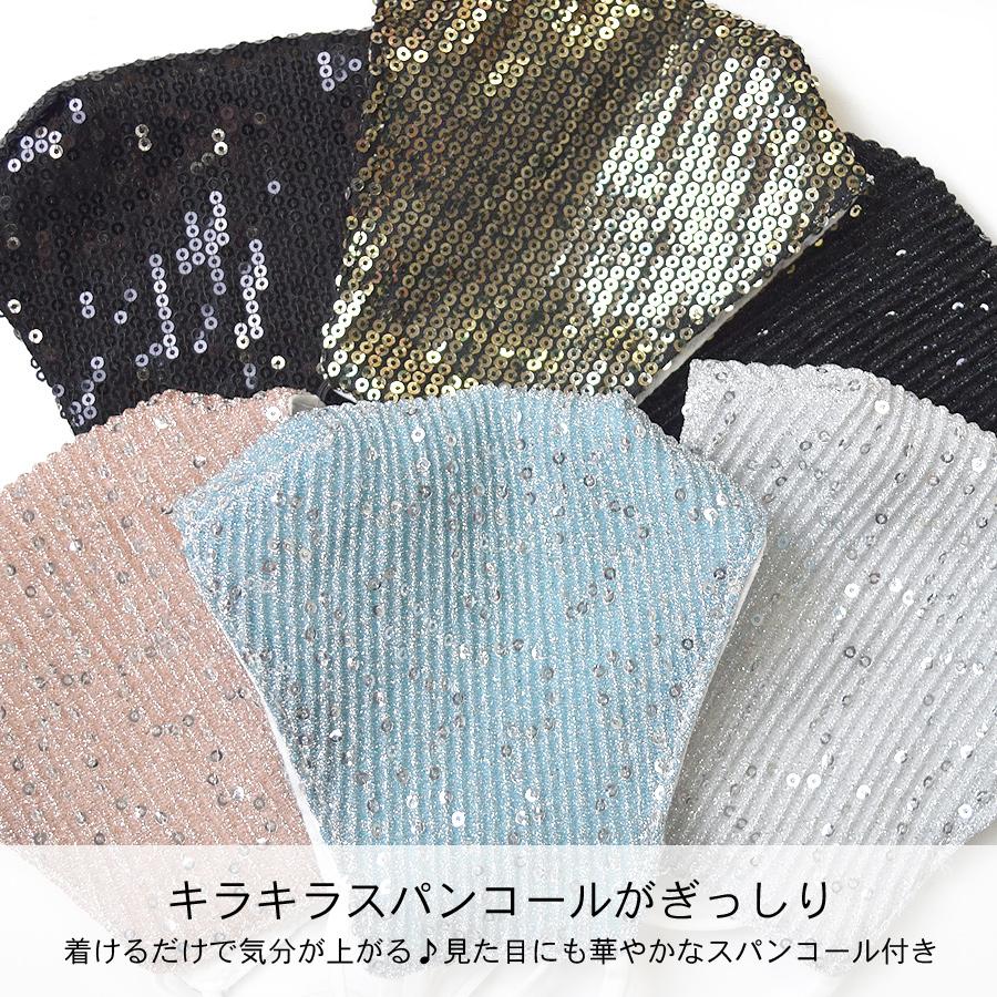 キラキラスパンコール夏用マスク 【送料pt100】