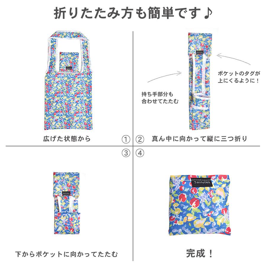 コンビニに丁度いいサイズ◎ミニエコバッグ 【送料pt100】