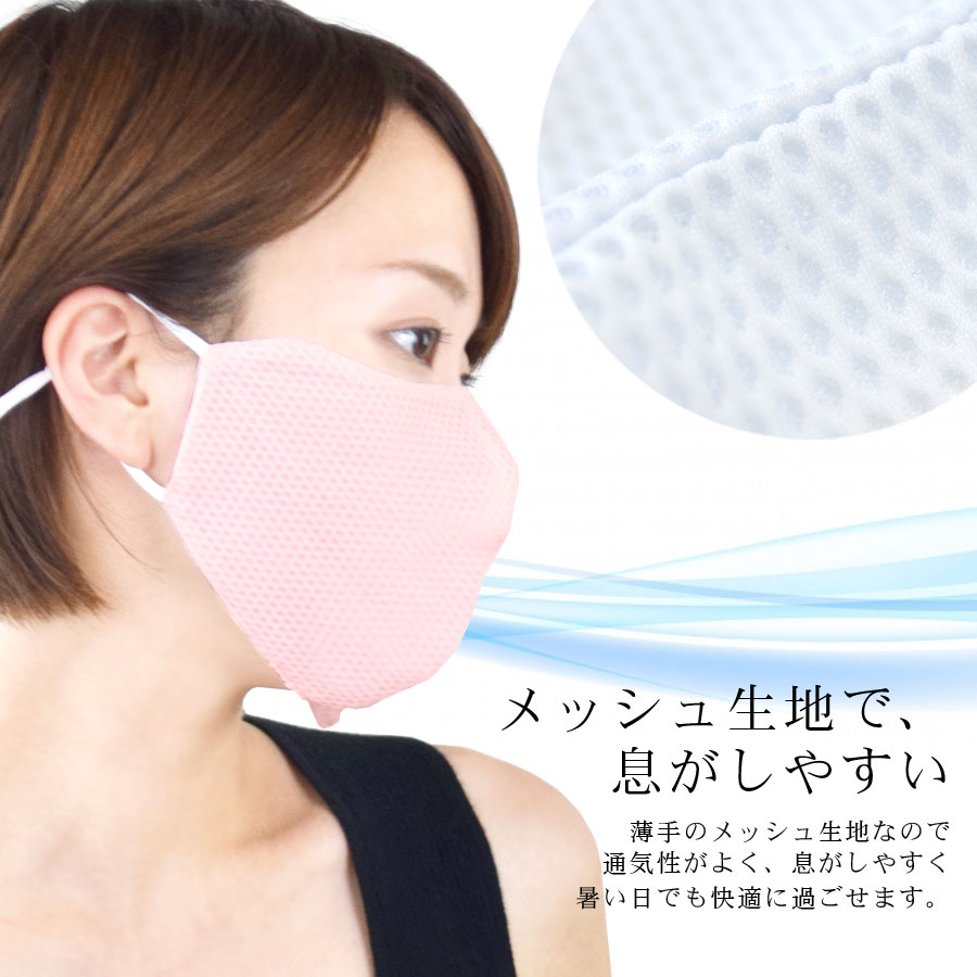 マスク 洗える 2枚セット メッシュ 通気性 夏マスク 薄手 日焼け対策 UV対策 【送料pt100】