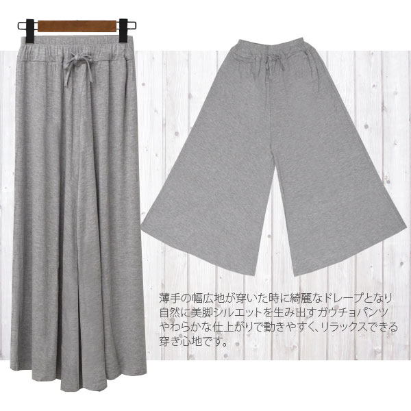 マキシ丈ガウチョパンツ 【送料pt100】