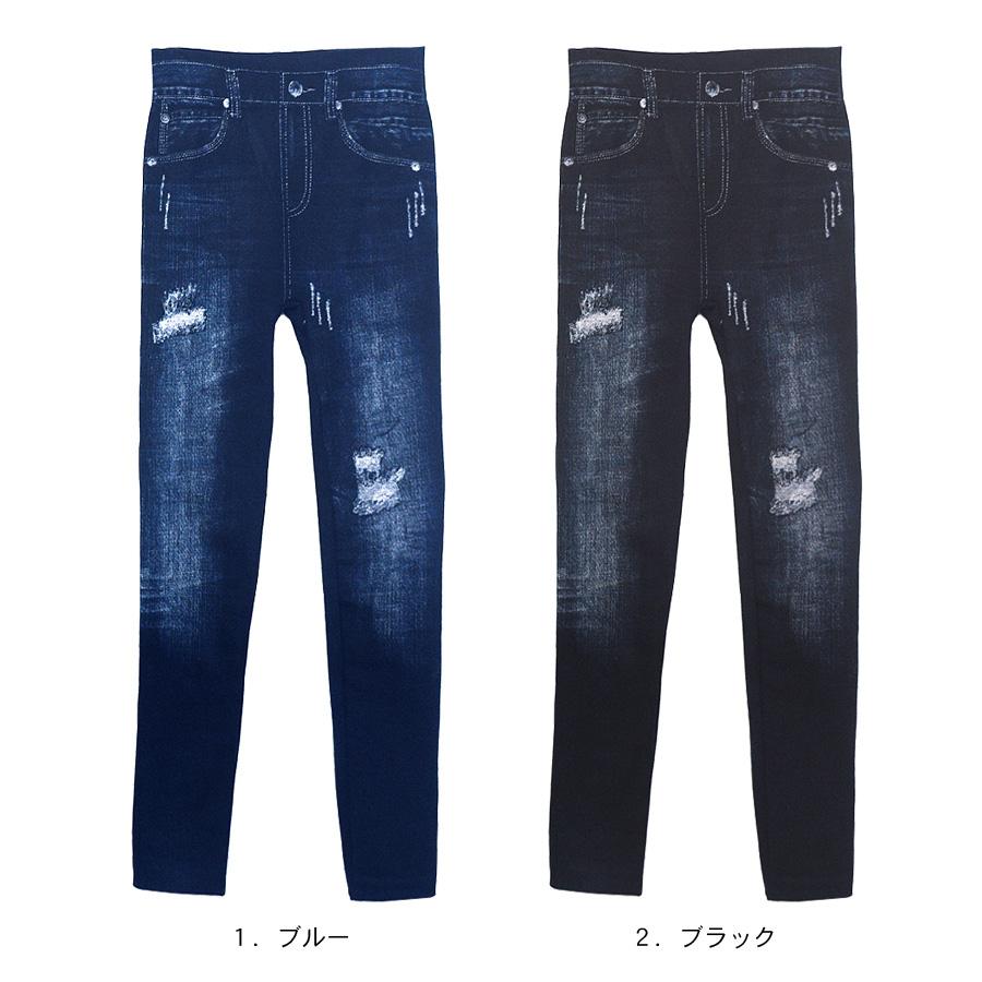 デニム風裏パイルレギンス 【送料pt100】
