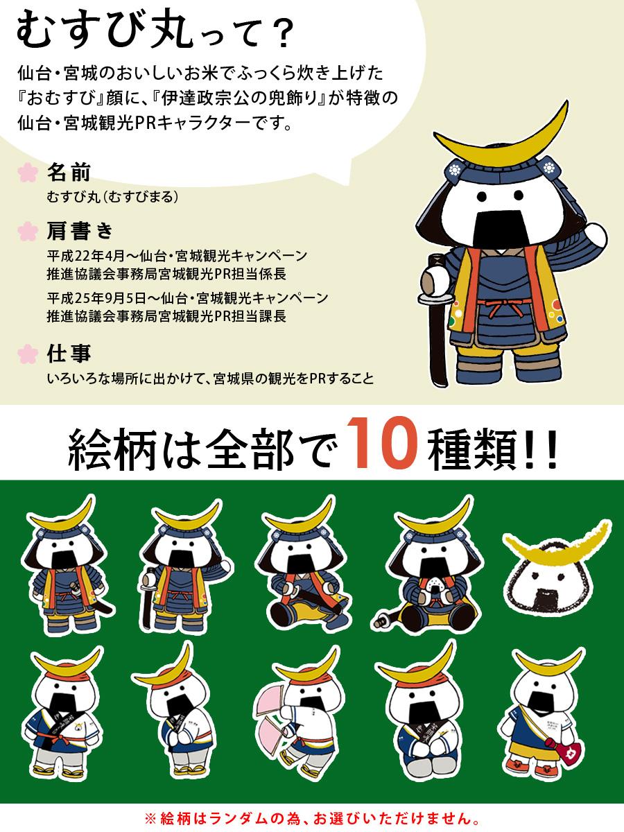 洗えるマスク むすび丸 ご当地 コラボ 仙台 宮城 ゆるキャラ 【送料pt100】