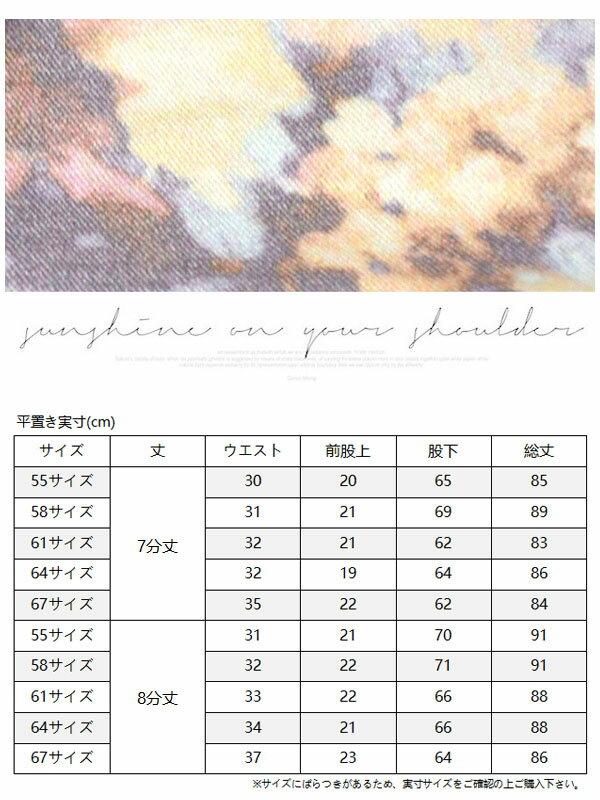 スキニーパンツ 花柄 アウトレット 【送料pt100】