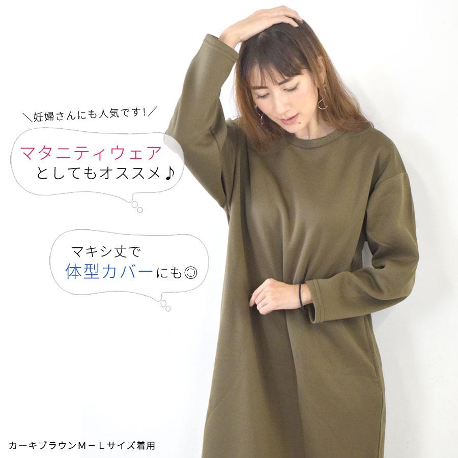 裏起毛マキシ丈トレーナーワンピース 【送料pt100】