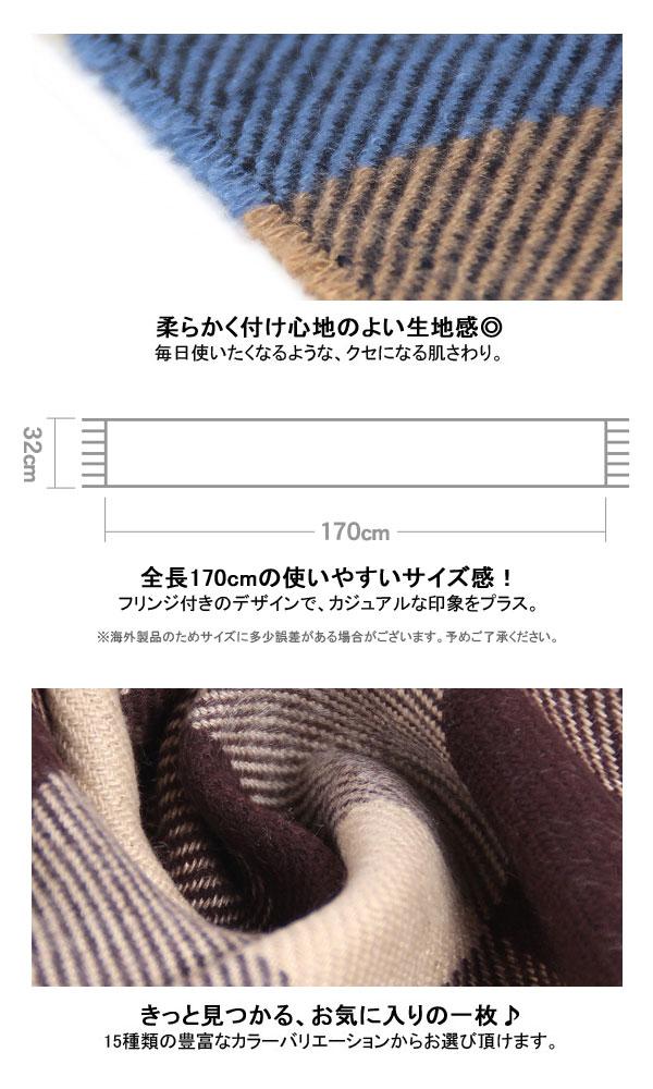 チェック柄 マフラー 【送料pt100】