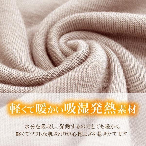 吸湿発熱 長袖 ワイドネック インナー 【送料pt100】