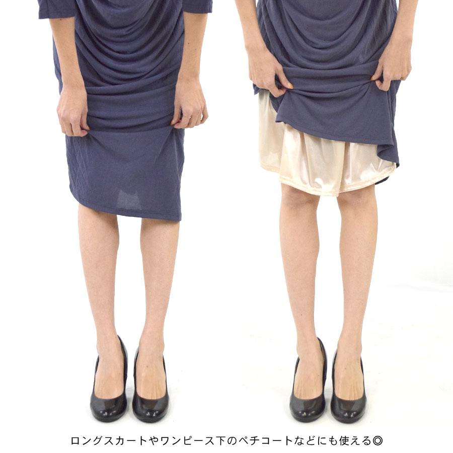 サテン地ロングキャミソール 【送料pt100】