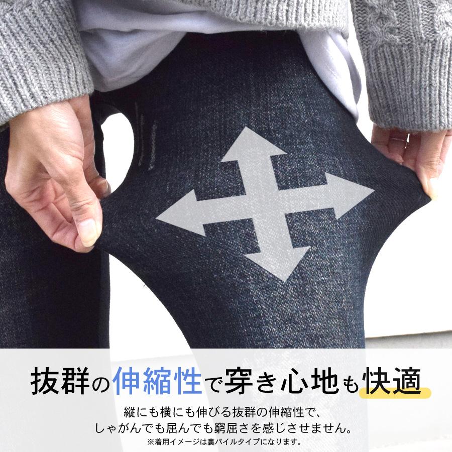 デニム風レギンス 【送料pt100】