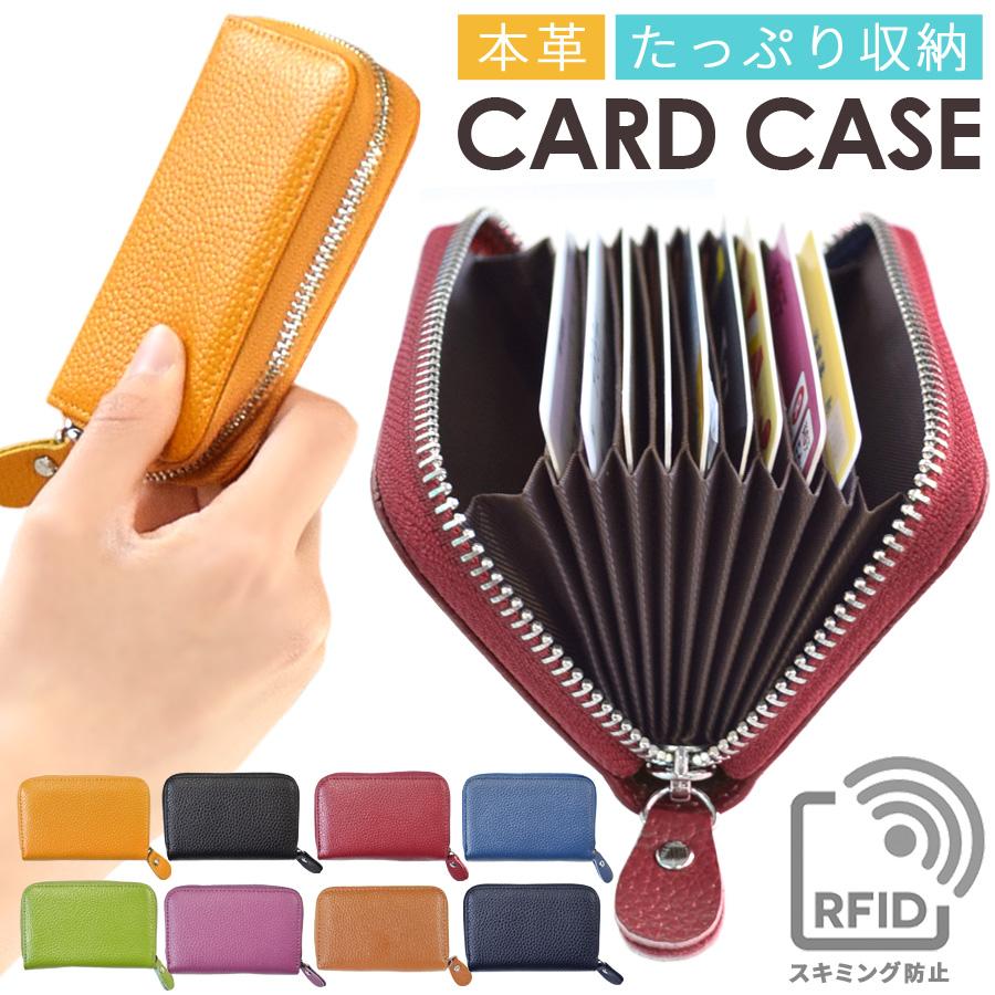 RFID シングルファスナー本革カードケース 【送料pt100】