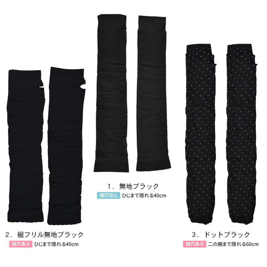 UV対策 UPF50+ ひんやり爽快アームカバー 【送料pt100】