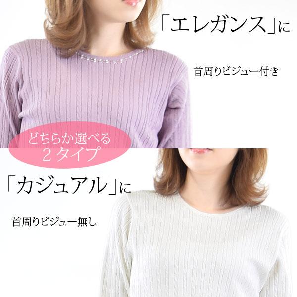 ツイスト編み ビジュー ニットソー 【送料pt0】