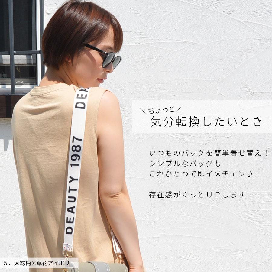 ショルダーストラップ 刺繍 総柄 花柄 【送料pt100】
