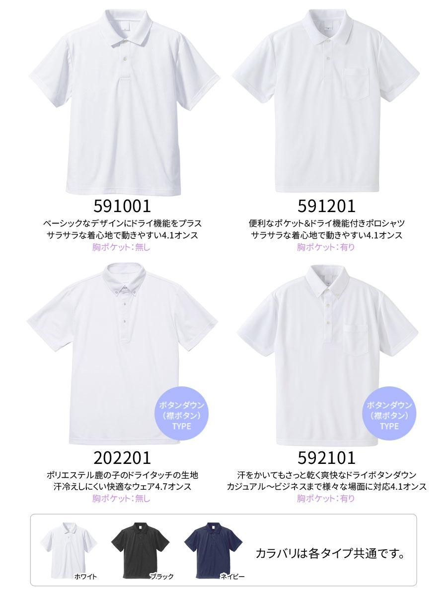 ユニセックス半袖ポロシャツ 【送料pt100】