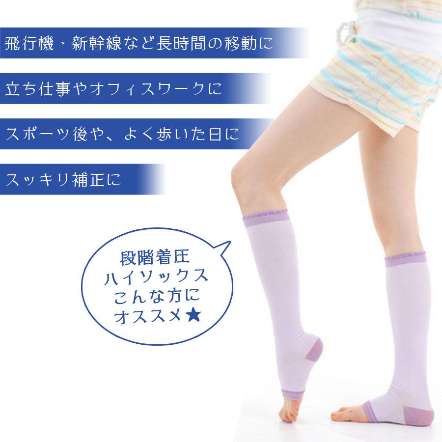 着圧 ソックス ハイソックス おやすみ靴下 【送料pt100】