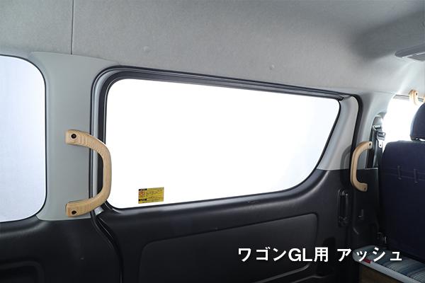 200系ハイエース ワゴン用アシストグリップ【リアルウッド】