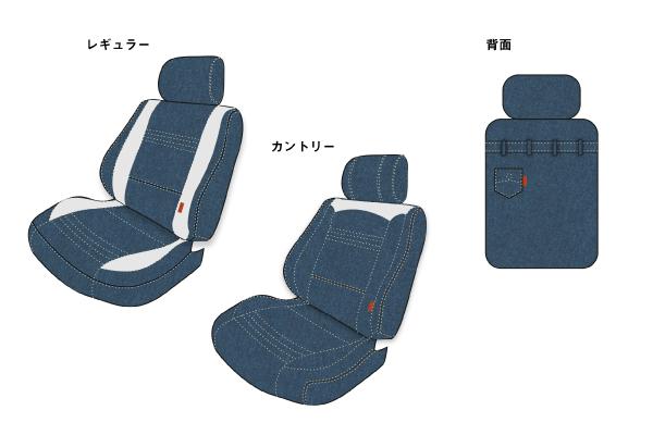 シートカバー【普通自動車2列シート用】California type.1