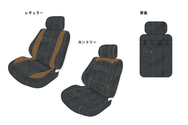 【普通自動車2列シート用】Brooklyn type.1