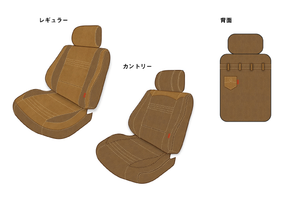 【普通自動車2列シート用】Brooklyn type.2
