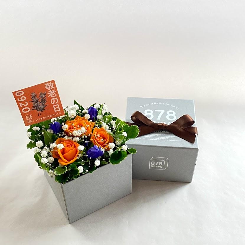 【期間限定】2021 敬老の日BOX(S)