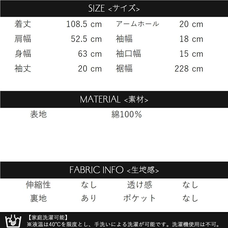 ロングフレアワンピース レディース サマードレス フリーサイズ 綿100 半袖 koibitomisaki 36-0844