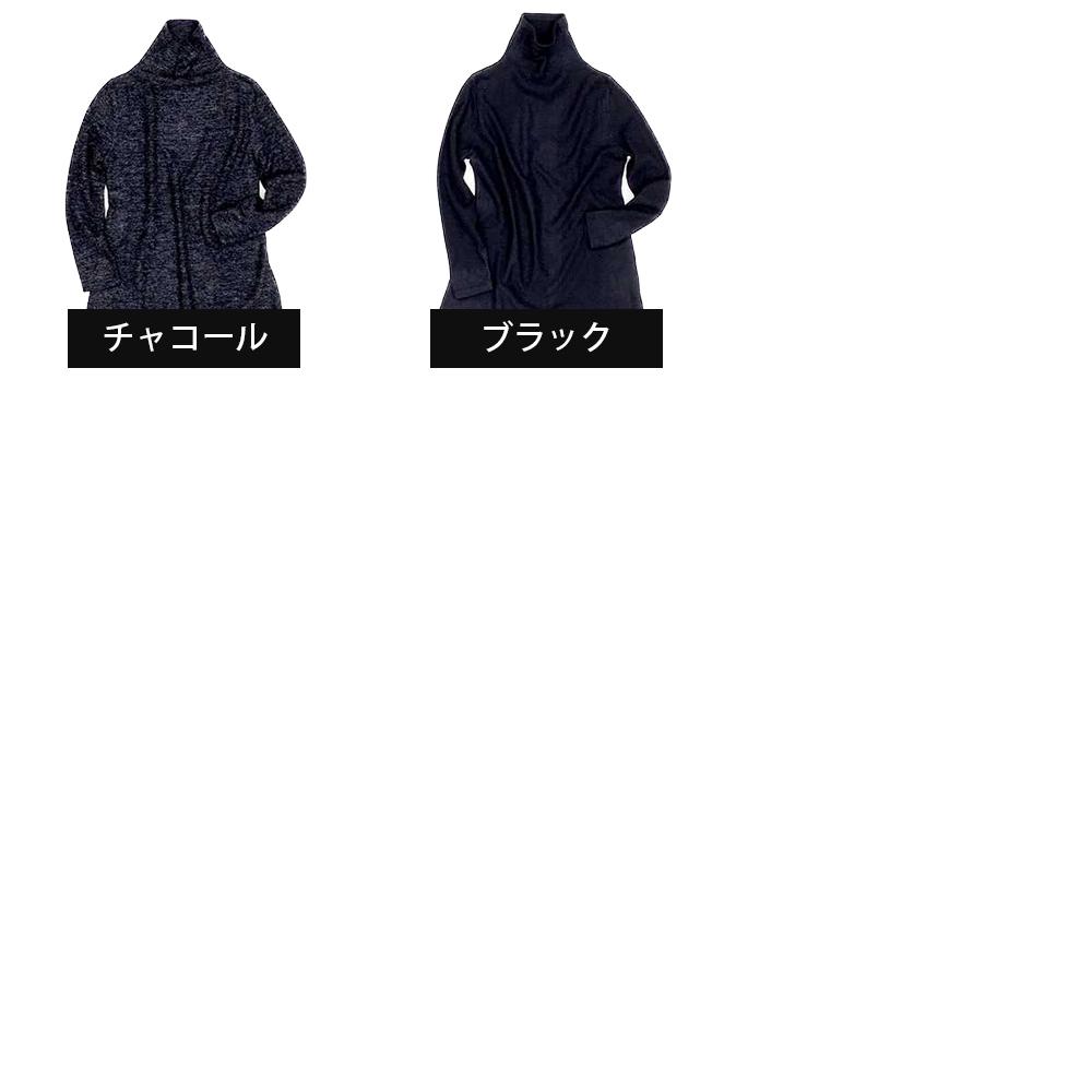 起毛トップス オフタートル ふわふわカラートップス 長袖 無地 koibitomisaki 36-0011