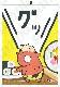 ミイラの飼い方 クリアファイルセット【ミーくん/コニー】